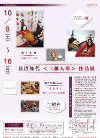 新着・着々 - 京都 ギャラリー スペース/サロン [紅椿 それいゆ] より