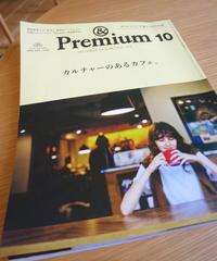 &.Premium 10 * カルチャーのあるカフェ 特集 - ぴきょログ~軽井沢でぐーたら生活~
