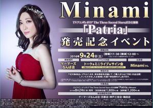 ☆ ☆ ☆ お し ら せ ☆ ☆ ☆ - Minamiオフィシャルブログ
