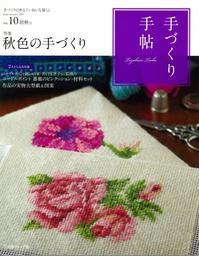 9月のプレゼント商品 - ヴォーグ学園東京校ブログ