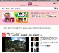 /// 9/12日(月)NHK総合「ひるブラ」12:20~湯村温泉で全国中継 /// - 朝野家スタッフのblog