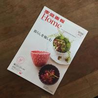 家庭画報Home2016秋号 発行〜! パーティーシーンを演出♡ - Coucou a table!      クク アターブル!