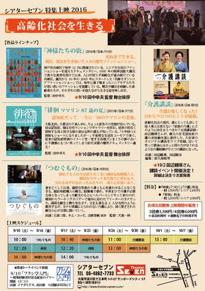 大阪 シアターセブンで『徘徊』アンコール上映 - ボケリン・ママリンの観察日記