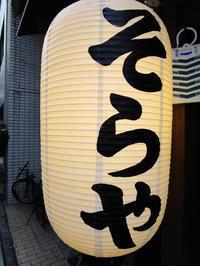 『立ち飲み そらや』 暑くても燗酒です!! (広島八丁堀) - タカシの流浪記