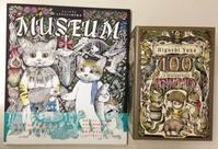 『MUSEUM ミュージアム ヒグチユウコ塗り絵本』ポストカードBOXと一緒にどうぞ♪ - オトナのぬりえ『ひみつの花園』オフィシャル・ブログ