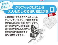 ジョハンナ&ヒグチユウコさん新作塗り絵ハガキも登場!秋のメッセージフェスタ2016 - オトナのぬりえ『ひみつの花園』オフィシャル・ブログ
