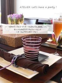 ATELIER Let's have a party !  10月のテーブルコーディネート&おもてなし料理レッスンのご案内 - ATELIER Let's have a party ! (アトリエレッツハブアパーティー)         テーブルコーディネート&おもてなし料理教室