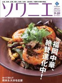 本日発売の「ソワニエ」にて - 寺子屋ブログ  by 唐人町寺子屋