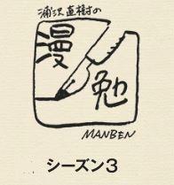 NHK Eテレ「浦沢直樹の漫勉」シーズン3!! - 華流ドラマ・韓流ドラマを楽しもう