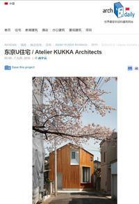 石神井U邸がArchdailyの中国版で再掲載されました - kukka kukka