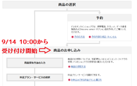 iPhone7/7Plusの初回在庫入荷連絡始まる ドコモでは「14日午前中」の購入手続きが必須 - 白ロム転売法
