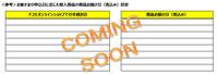 ドコモ iPhone7オンライン予約分の入荷目安を公式サイト上で公開 - 白ロム転売法