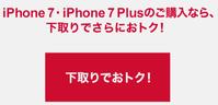 ドコモiPhone7/7 Plus購入時に下取りを申し込むとその場で1200円値引きを開始 - 白ロム転売法