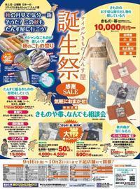 ・。・* カジュアルかわいい名古屋で 猫結び *・。・ - リサイクルきもの たんす屋丸井川崎店ブログ