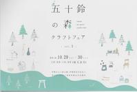 五十鈴の森クラフトフェア - 手作り家具工房の記録