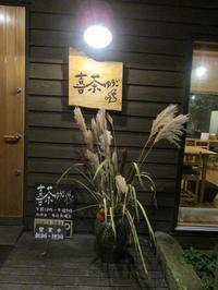 9月18日(日)・・・秋のお菓子 - 喜茶ゆうご日記  ~すべては誰かのために…