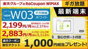 RaCoupon WiMAX2+ W03 にしました 2016/09/17 - peacepact