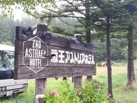 蔵王温泉へ - OVERRUN