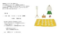 名張で初開催♡整理収納とカラーのコラボセミナー - ◆奈良の個人向けパーソナルスタイリングサロン Tasting Life ◆「色」×「骨格診断」であなたをステキに イメージアップのお手伝い◆