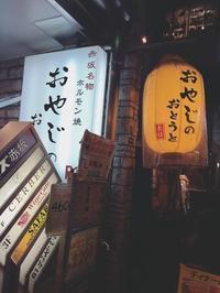 おやじのおとうと @ 赤坂 - jojoたんの無駄無駄日記。。