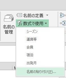 Excelワザ_定義した名前を別セルに表示できます - 京都ビジネス学院 舞鶴校