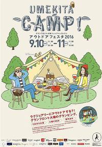 「うめきたキャンプ」に行ってきました。 - Monstera Cafe / 働くママのお仕事と暮らし