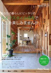 「いい家づくりの教室」開催 - プロトハウス通信