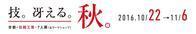 アルチザンズ アルチザン ~企画展を終えて~ - 京・千本、朱雀 の 空・間[紅椿 それいゆ]   ~ゆるやかに、参りましょ~