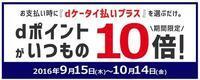ノジマオンラインショップがdケータイ払いプラスに対応でポイント10倍キャンペーンを開始 - 白ロム転売法