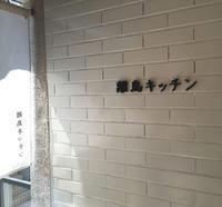 おいしい東京ランチ 再びの離島キッチン@神楽坂で鶏飯! - おみやげMYラブ ~ブログ版~