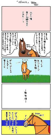 ぼくのこと - おがわじゅりの馬房