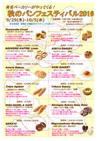 京王百貨店 新宿店 秋のパンフェスティバル - HIGU BAGEL もちもちベーグルとアメリカンスィーツ