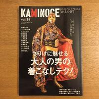 KAMINOGE vol.35 - 湘南☆浪漫