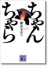 📖「ちゃんちゃら」朝井まかて(#1655) - 今日が一番・・・♪