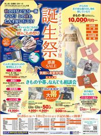 ◆店頭にて、誕生祭◆ - 。・*☆ たんす屋人形町店スタッフブログ ☆*・。