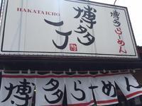 博多にないけど。博多一丁 - ブラボーHIROの食べ歩きロード ~美味しいお店を求めて~