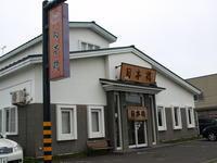 日本橋 その52 (長寿巻など) - 苫小牧ブログ