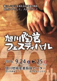 20th旭川陶芸フェスティバル。 - こっそり工房の    どこまでいくの?