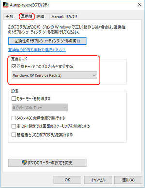 Windows10に古いソフトをインストールする方法 - じいじの備忘録