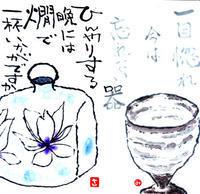 花水木絵手紙教室 大判葉書にお気に入りの器 ♪♪ - NONKOの絵手紙便り
