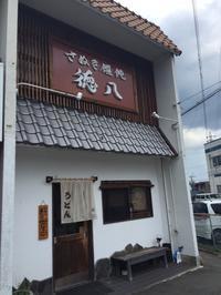 クリーミーカレーうどん。徳八 - ブラボーHIROの食べ歩きロード ~美味しいお店を求めて~