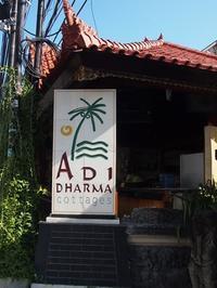 [バリ島旅行記 2016]Adi Dharma Cottagesにチェックイン - ひつじ雲