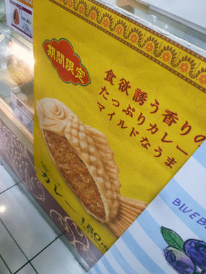 味咲き 池袋西武店 - 池袋うまうま日記。