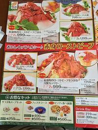 グラッチェガーデンズ:「ローストビーフごはん」が旨い!9月末までっ! - CHOKOBALLCAFE