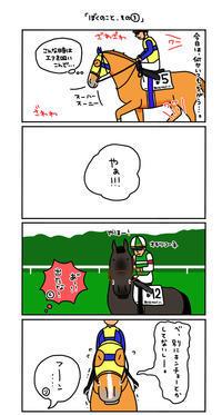 ぼくのこと3 - おがわじゅりの馬房
