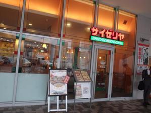 サイゼリヤ      大阪大日ベアーズ店 - ありがとう!今日も楽しかった