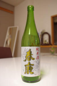 純米酒 春鹿 - なんちゃんの釣れヅレ日記