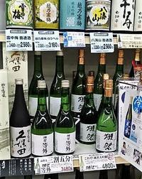 """""""漱石が愛し、志功が惚れた""""広島の酒 - ホンマ!気楽おっさんの蓼科偶感"""