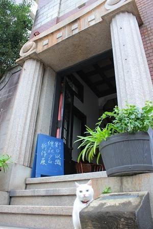 月曜日の猫 - 赤煉瓦洋館の雅茶子