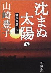 『 沈まぬ太陽 5 会長室篇(下)  』 #037 - 図書委員堂